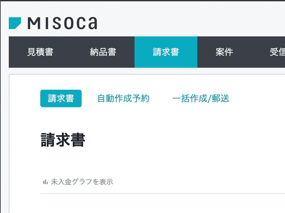 [簡単便利]請求書作成ソフト「Misoca」を使ってみよう![応用編]